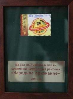 Лидер в сфере лечения наркомании и алкоголизма по версии рейтинга «Народное признание-2013».