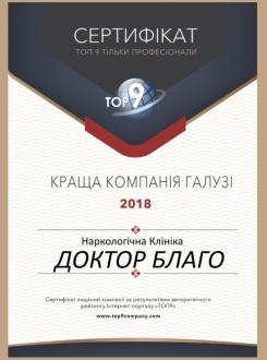 Лучшая компания отрасли по версии рейтинга ТОП-9