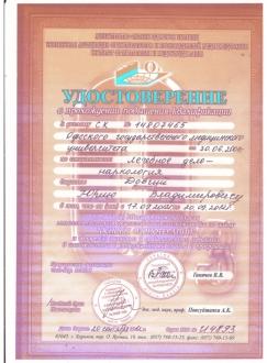 Сертификат «Основі озонотерапии»
