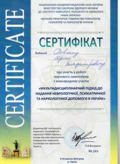 Сертификат про участие в международном симпозиуме