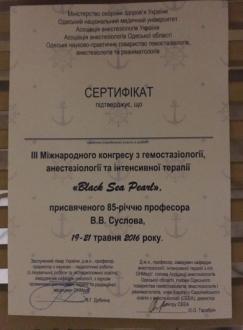 Участие в международном конгрессе «Black Sea Pearl»