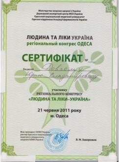 Сертификат «Людина та ліки»