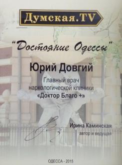 Главный врач клиники Довгий Ю.В. стал номинантом премии «Достояние Одессы »