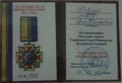 Диплом за мужество и профессионализм
