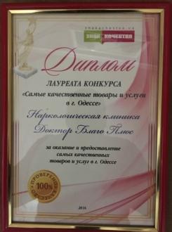 Лауреат конкурса «Знак качества»