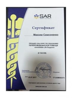 Сертификат о прохождении курса повышения квалификации по оказанию первой медицинской помощи пациентам.