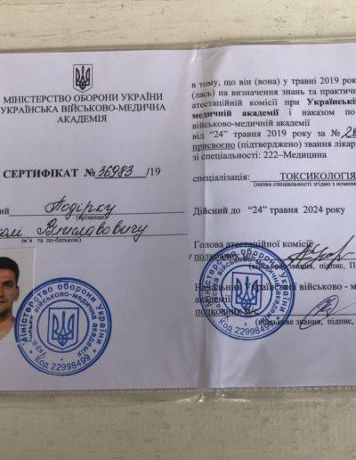Подирка Николай Вячеславович
