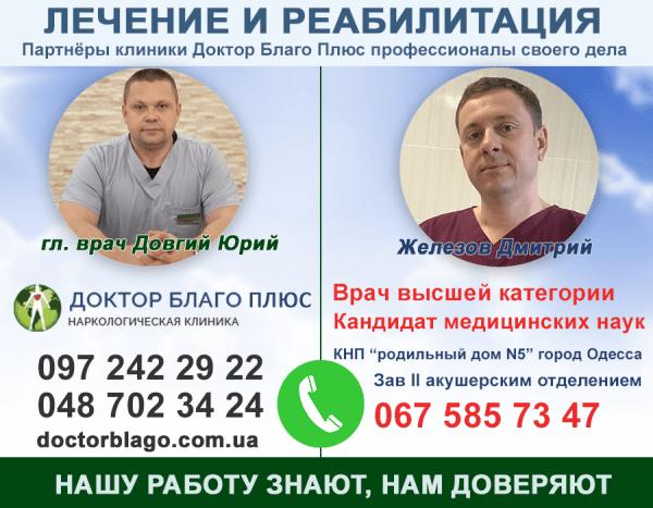 Железов Дмитрий Николаевич