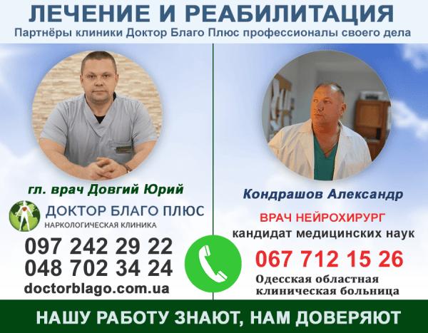 Кондрашов Александр Анатольевич