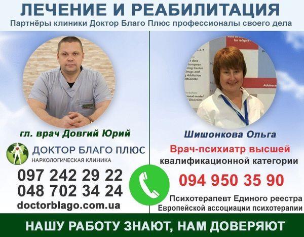Шишонкова Ольга Нифантиревна психиатр